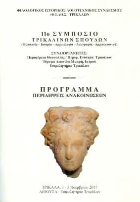 ΠΡΟΓΡΑΜΜΑ ΕΞΩΦ0001
