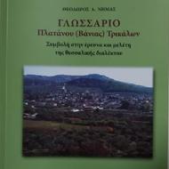 Glossari Paltanou 2020